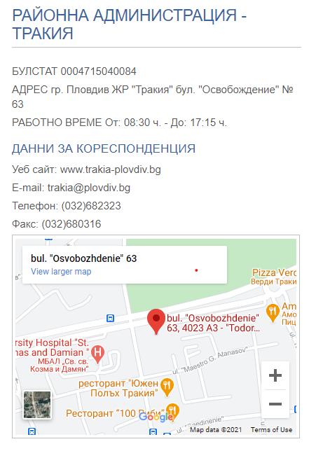 връзка с район Тракия, Пловдив